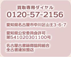 買取専用ダイヤル0120-57-2156