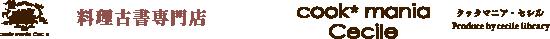 クックマニア・セシル