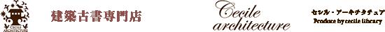 セシルアーキテタチュア