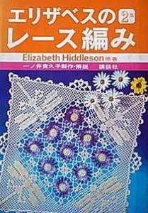 エリザベスのレース編み