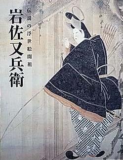 岩佐又兵衛 伝説の浮世絵開祖