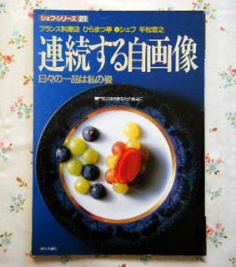 料理の本 買取