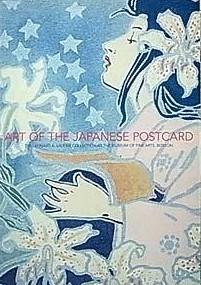 美しき日本の絵はがき展