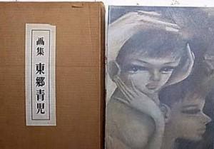 画集/東郷青児