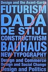 グラフィック・デザインのモダニズム展