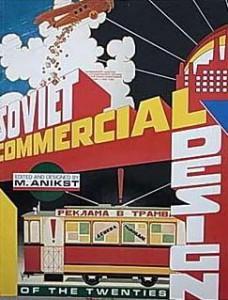 ソビエトのコマーシャルデザイン