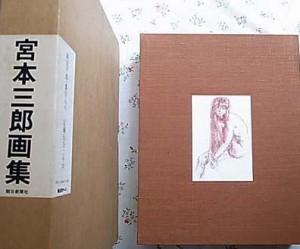 宮本三郎画集