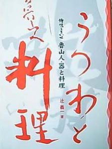 魯山人・器と料理