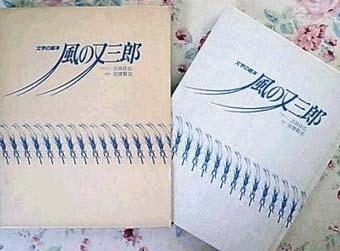 文字の絵本/風の又三郎