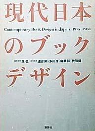 現代日本のブックデザイン