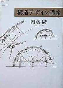 内藤廣「構造デザイン講義」