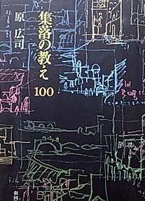 集落の教え100
