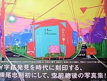 東京Y字路