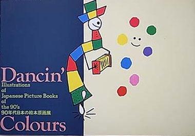 90年代日本の絵本原画展