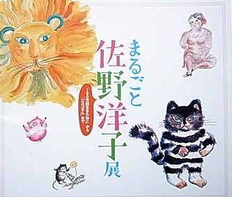 まるごと 佐野洋子展