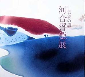 河合誓徳展 景象の譜