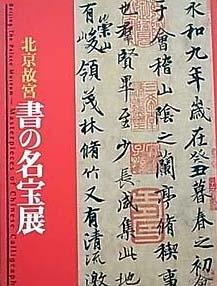 北京故宮 書の名宝展