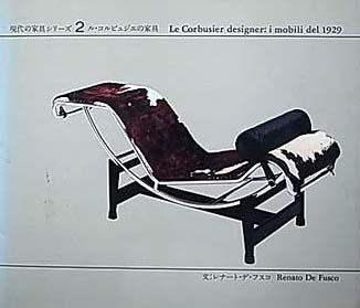 現代の家具シリーズ