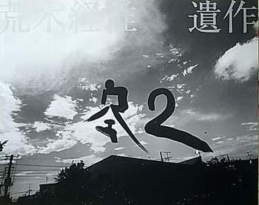 荒木経惟 遺作 空2