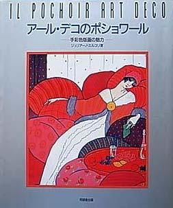 アール・デコのポショワール 手彩色版画の魅力