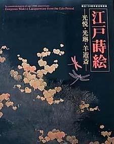 江戸蒔絵/光悦・光琳・羊遊斎