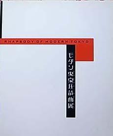 モダン東京狂詩曲展