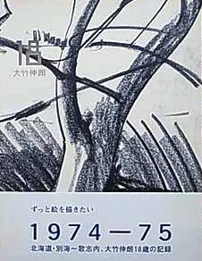 18 大竹伸朗