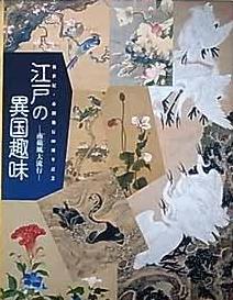 江戸の異国趣味