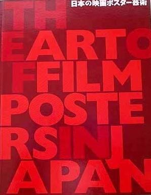日本の映画ポスター芸術