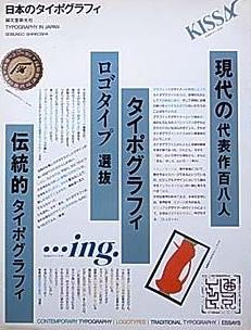 日本のタイポグラフィ