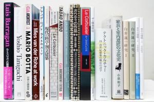 建築の専門書