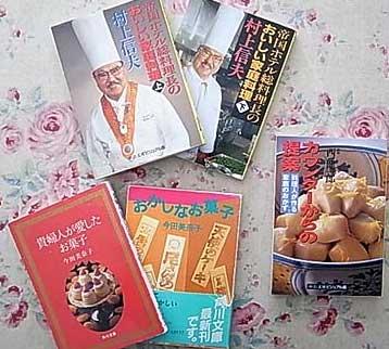 村上信夫 帝国ホテル料理