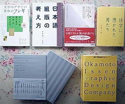 岡本一宣の東京デザイン