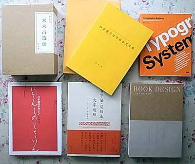 日本語のデザイン