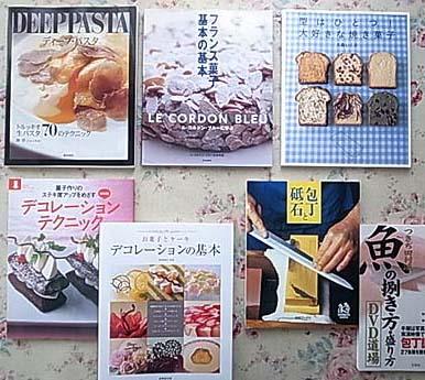 料理専門書買取
