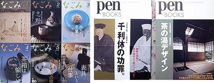茶道雑誌2