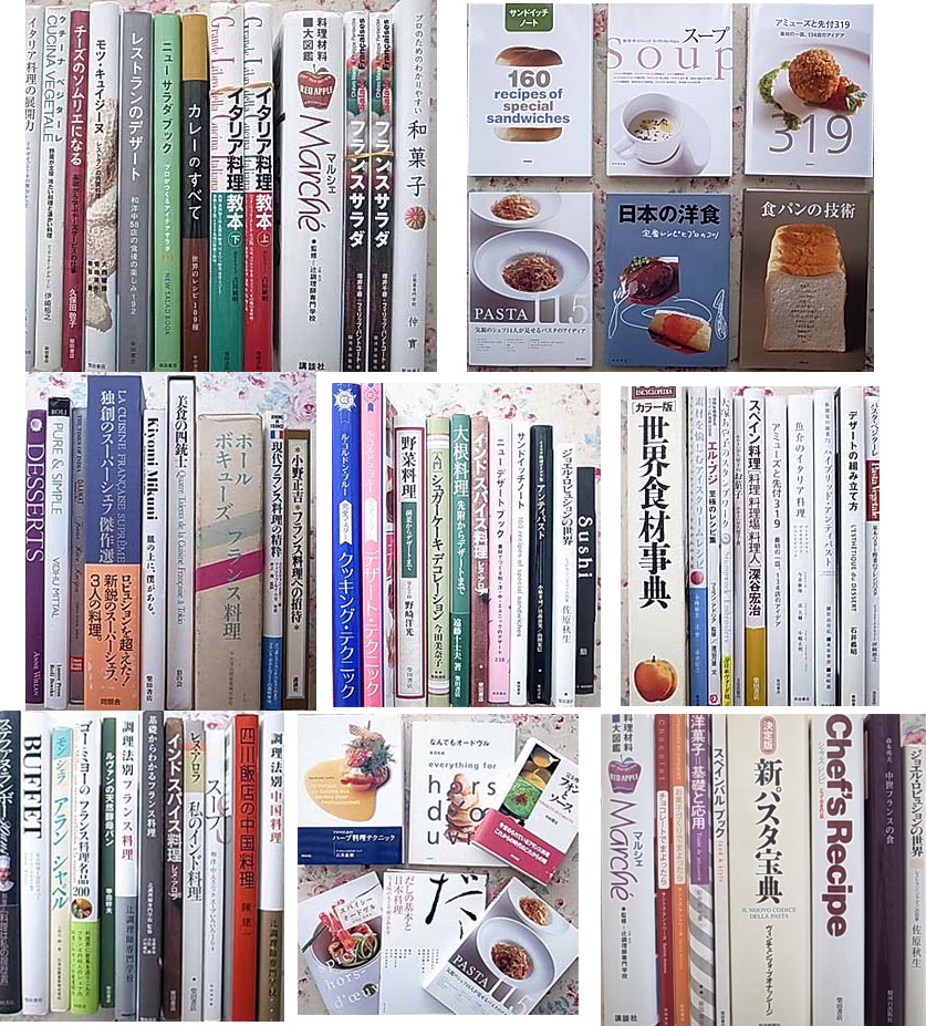 料理専門書1