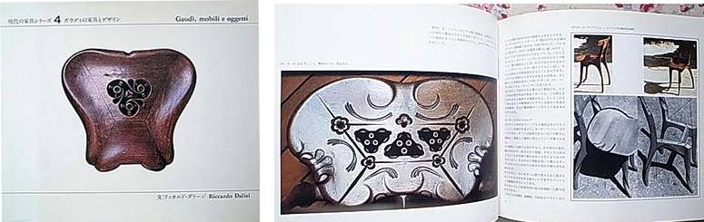 現代の家具シリーズ4 ガウディの家具とデザイン