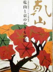 乾山と京のやきもの展