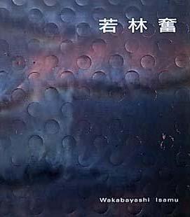 若林奮 2002年