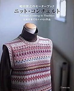 嶋田俊之のセーターブック