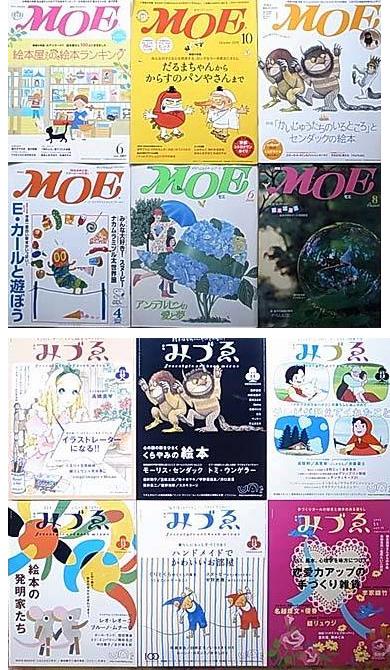 絵本関連雑誌2