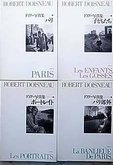 ドアノー写真集 全4冊揃