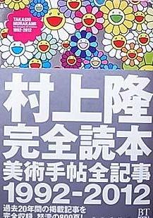 村上隆完全読本 美術手帖全記事