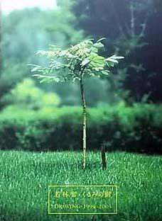 若林奮 くるみの樹