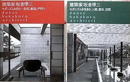 建築家坂倉準三