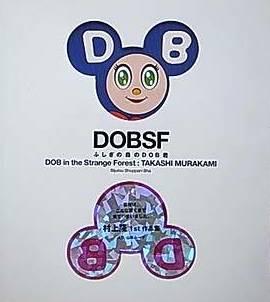 ふしぎの森のDOB君