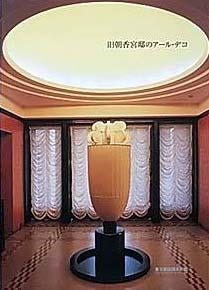 旧朝香宮邸のアール・デ