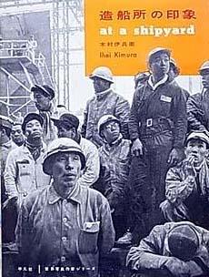 造船所の印象 世界写真作家シリーズ