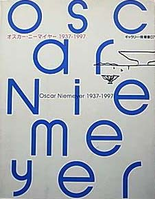 オスカー・ニーマイヤー 1937-1997